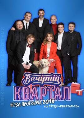 Ukrainian Tour Studio Kvartal 95