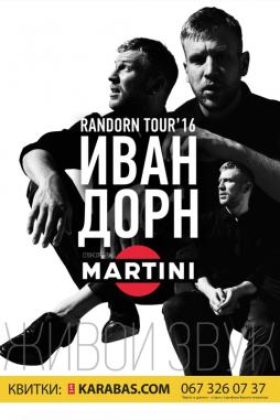 ИВАН ДОРН. RANDORN TOUR