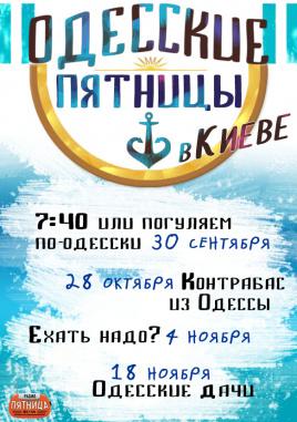 Одесские пятницы в Киеве