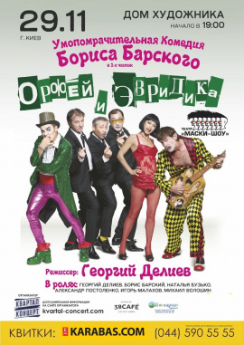 Маски-шоу Орфей и Эвридика