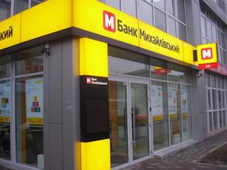 KARABAS.COM и Банк Михайловский запустили продажу билетов в отделениях банка