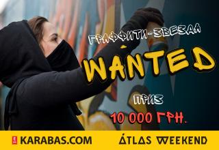 Конкурс граффити с элементами 3D для фестиваля Atlas Weekend