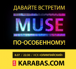 Давайте встретим MUSE по-особенному!