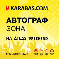 На фестивале Atlas Weekend в лаунж-зоне karabas.com будет работать автограф-зона фестиваля