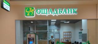 Нашим партнером по продаже билетов стал Ощадбанк