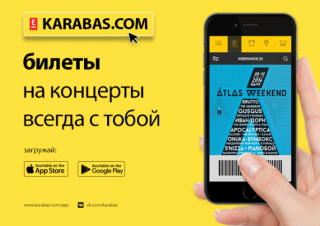 Приложение Karabas — первый сервис по продаже e-tickets в Украине