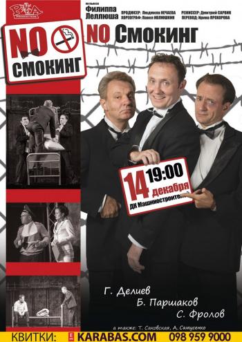 спектакль «No Смокинг... или Пить, курить, водить машину без прав...» в Днепре (в Днепропетровске)