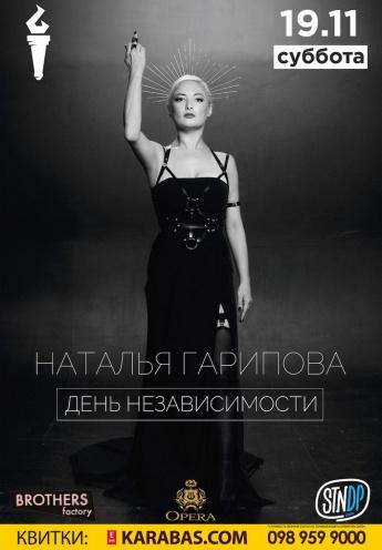 клубы Наталья Гарипова в Днепре (в Днепропетровске)