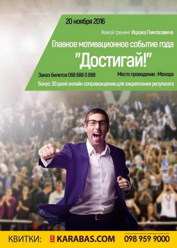 семинар Ицхак Пинтосевич в Днепре (в Днепропетровске)