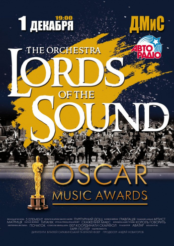 Концерт Lords of the Sound «Oscar Music Awards» в Кривом Роге
