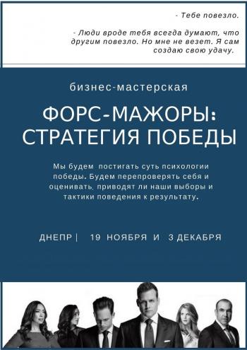 семинар Бизнес-мастерская «Форс-мажоры – стратегия победы» в Днепропетровске