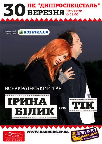 Концерт Группа «ТИК» и Ирина Билык в Запорожье