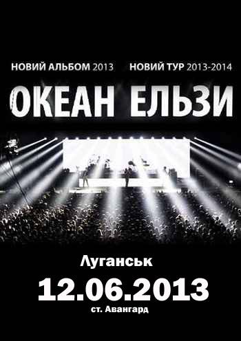 Концерт Океан Ельзи. Світовий тур в Луганске - 1