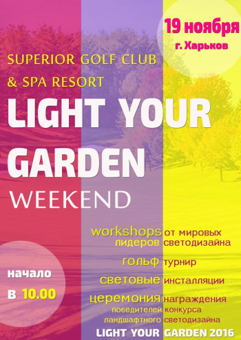 семинар Light your garden weekend в Харькове
