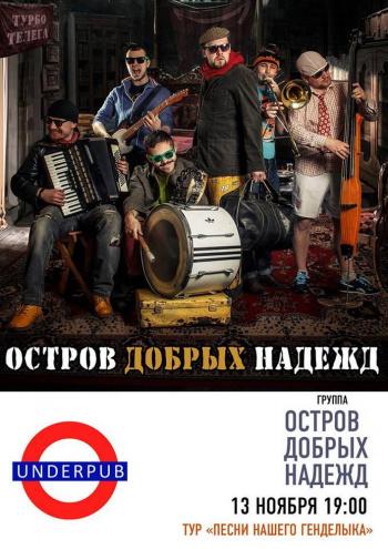 клубы Остров Добрых Надежд в Одессе
