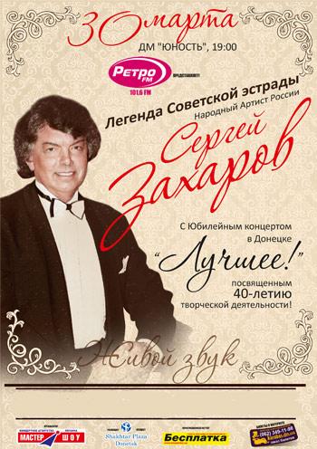 Концерт Сергей Захаров в Донецке