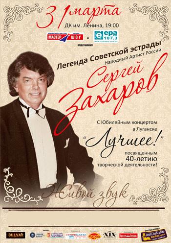 Концерт Сергей Захаров в Луганске
