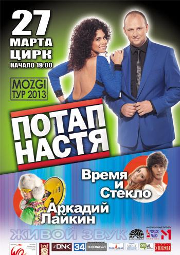 Концерт Группа «MOZGI» в Днепре (в Днепропетровске)