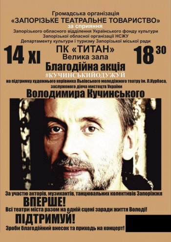 Концерт Благодійний концерт #Кучинськийодужуй в Запорожье