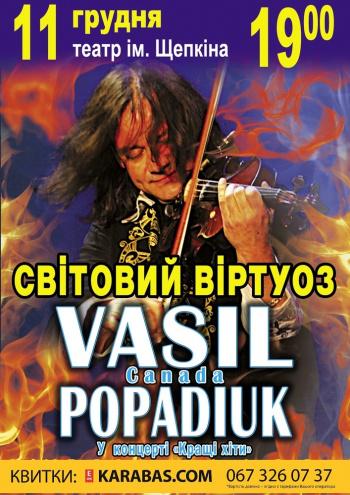 Концерт Василь Попадюк в Сумах