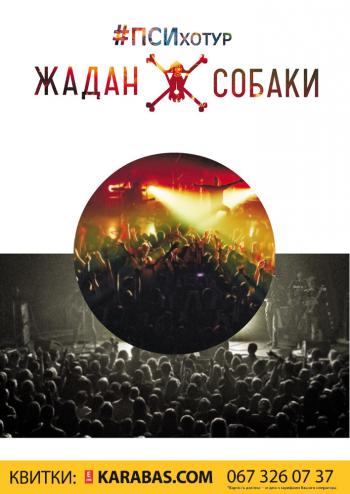 Концерт Жадан и собаки. #ПСИхотур в Кременчуге