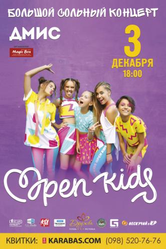 Концерт Open Kids в Кривом Роге - 1