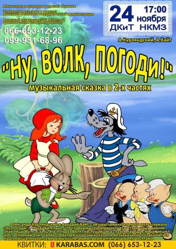 спектакль Ну, Волк, погоди! в Краматорске