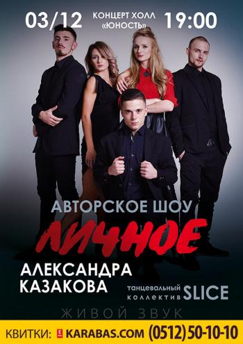 Концерт Авторское шоу #ЛИЧНОЕ в Николаеве