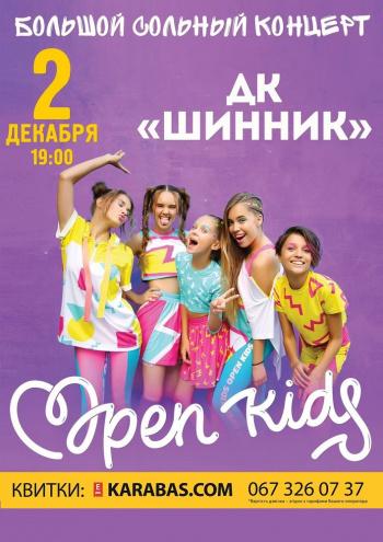 Концерт Open Kids в Днепре (в Днепропетровске) - 1