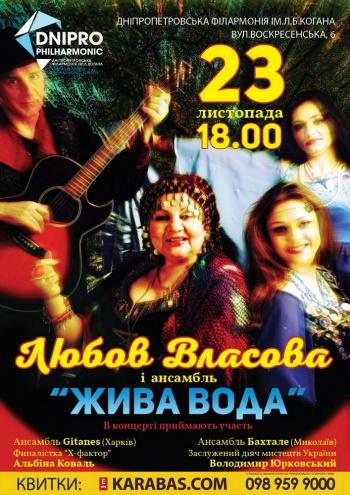 Концерт Любовь Власова в Днепре (в Днепропетровске)