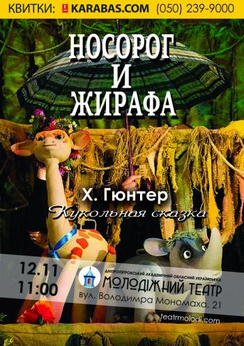 спектакль Носорог и Жирафа в Днепре (в Днепропетровске)