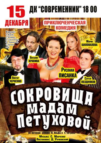 спектакль Сокровища мадам Петуховой в Энергодаре