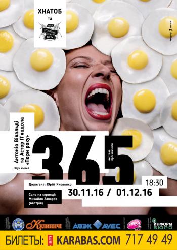 спектакль Спектакль 365 в Харькове