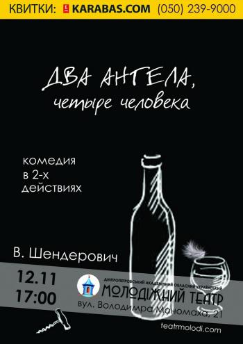 спектакль Два ангела, четыре человека в Днепропетровске