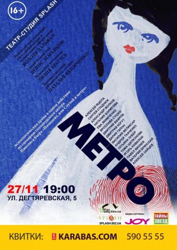 спектакль Метро в Киеве