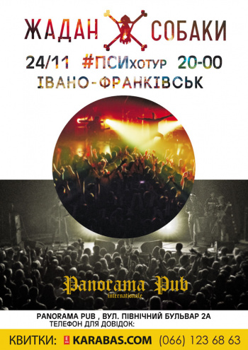 Концерт Жадан и собаки. #ПСИхотур в Ивано-Франковске