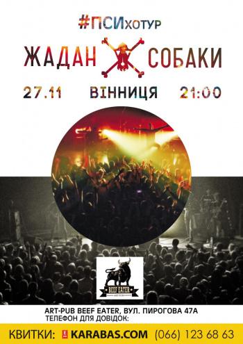 Концерт Жадан и собаки. #ПСИхотур в Виннице