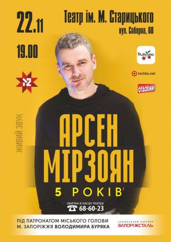 Концерт Арсен Мирзоян в Хмельницком