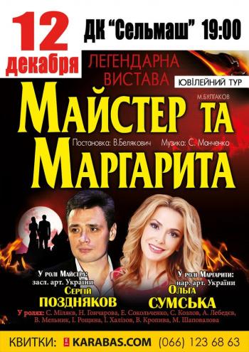 спектакль Мастер и Маргарита в Белой Церкви