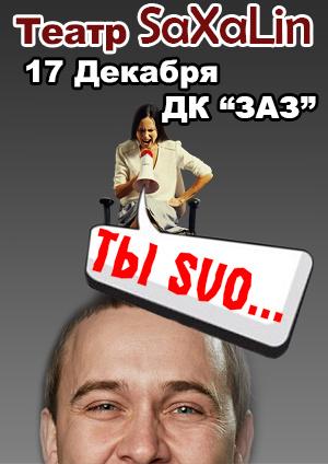 спектакль Ты SVO… в Запорожье