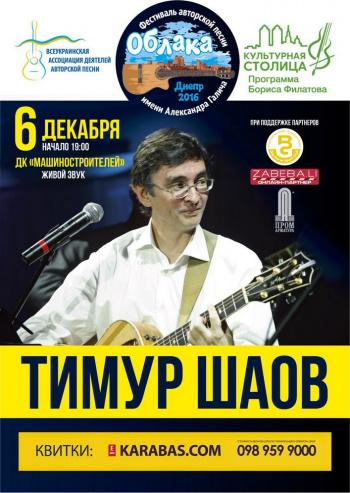 Концерт Тимур Шаов в Днепре (в Днепропетровске)
