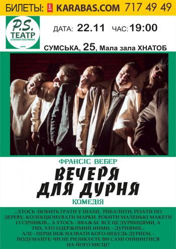 спектакль Ужин для дурака в Харькове