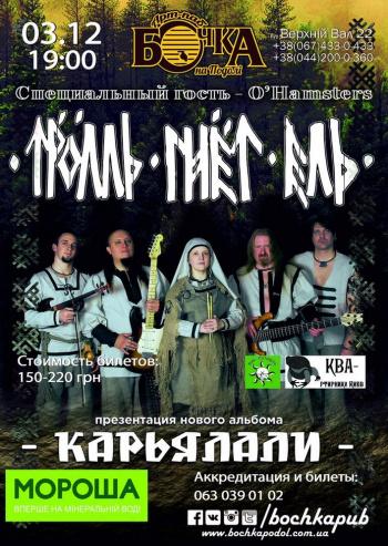 Цена билета на концерт киев 2016 афиша театр им шевченка кривой рог афиша