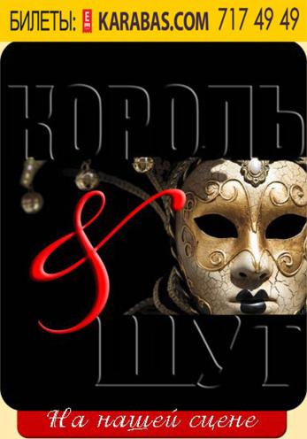 Концерт Мюзикл «Король и шут» в Харькове