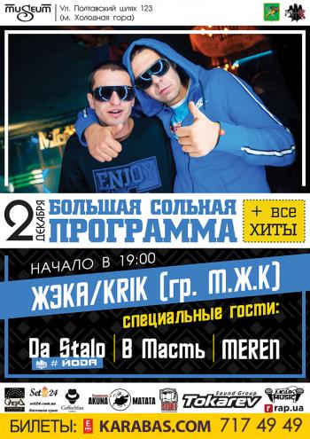 клубы ЖЭКА/KRIK (группа М.Ж.К) в Харькове