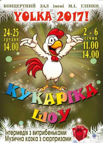 спектакль Yolka 2017 Кукарика-шоу в Запорожье