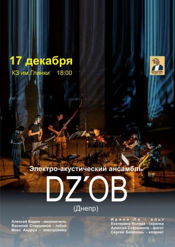 Концерт DZ'OB в Запорожье
