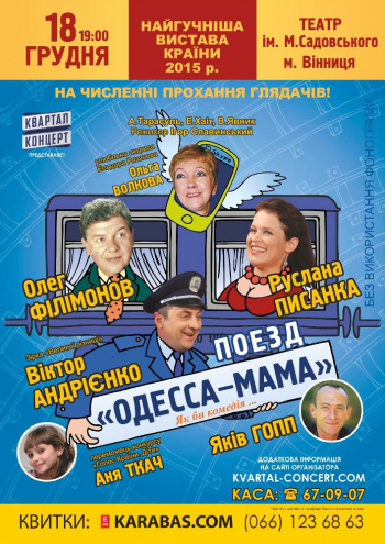 спектакль Поезд «Одесса-мама» в Виннице - 1