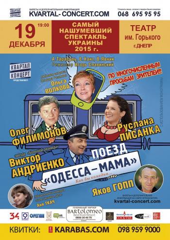 спектакль Поезд «Одесса-мама» в Днепропетровске - 1