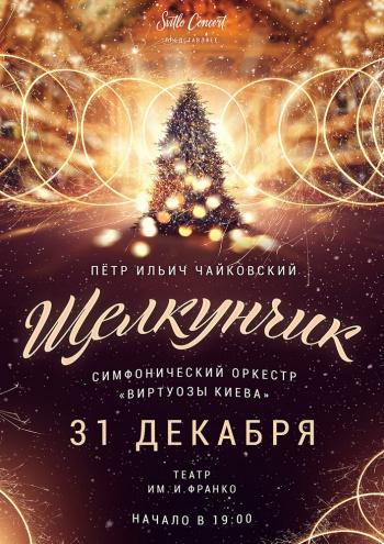 спектакль Щелкунчик в Киеве